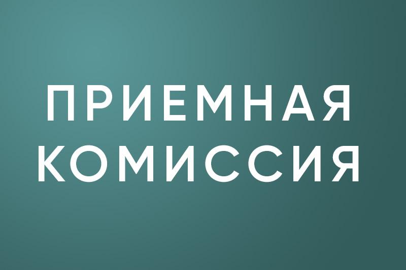 Приемная комиссия 2021